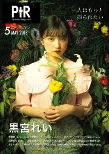 Rei Kuromiya on the cover of PtR Magazine Issue 1